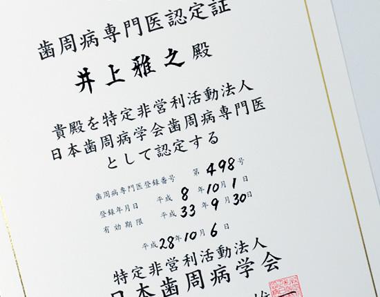 日本歯周病学会の認定証